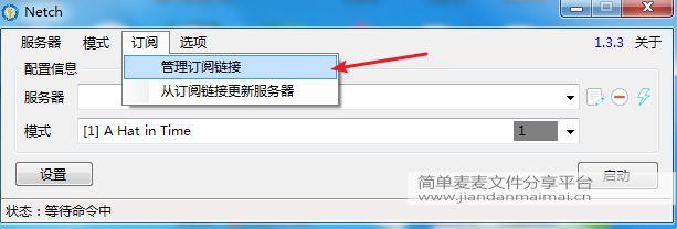 Netch 梯子软件(阿里云)