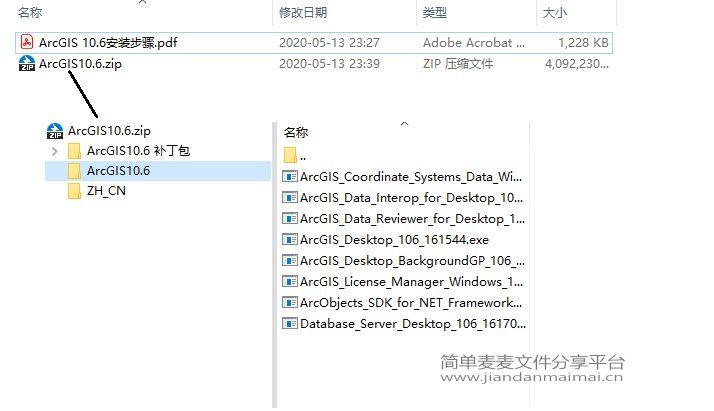 ArcGIS10.6中文版全套+注册码+安装步骤