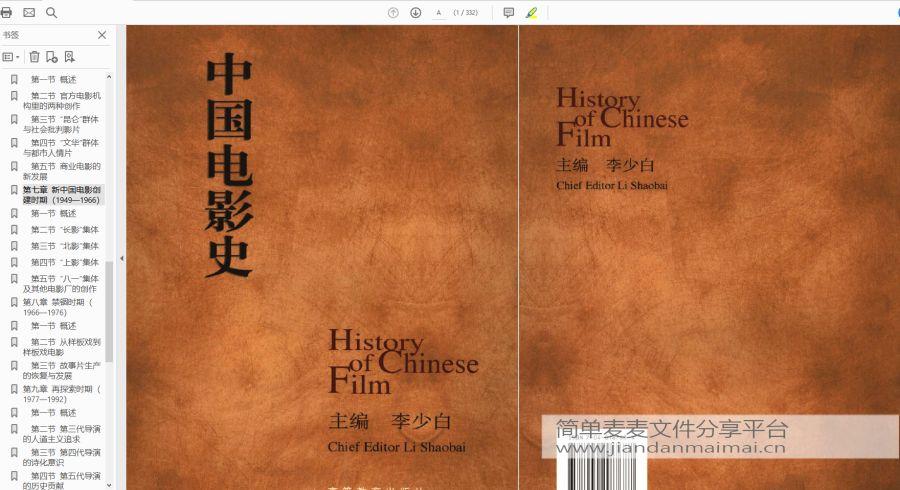 《中国电影史》李少白