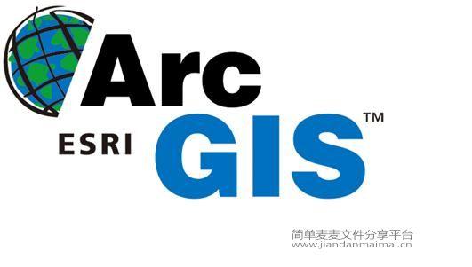 ArcGIS9.3原版下载