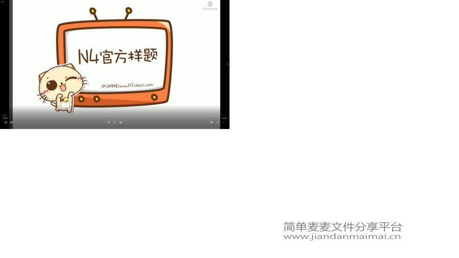 沪江日语N4官方样题视频