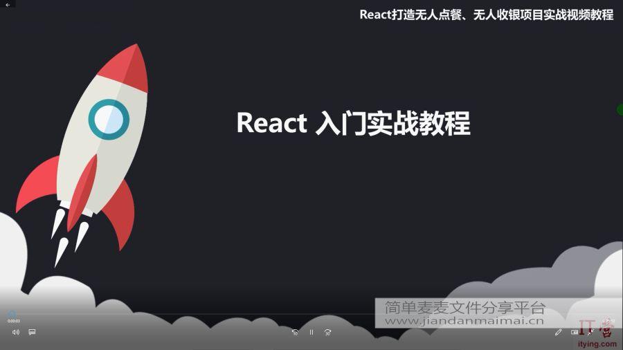 React视频教程课程学习资料经典大全