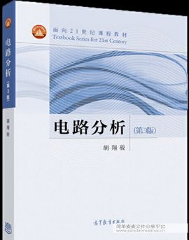 电路分析第3版胡翔骏pdf