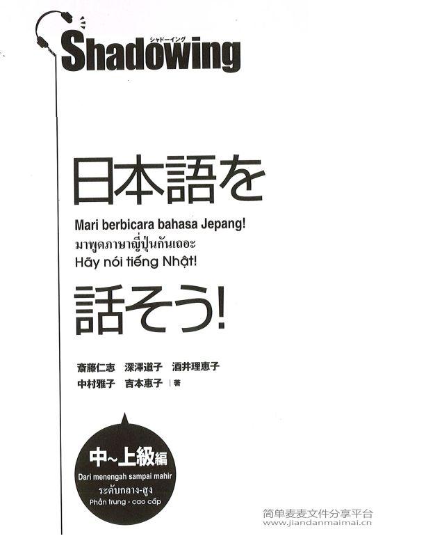 影子跟读法说日语中级高级シャドウイング【日本原版】