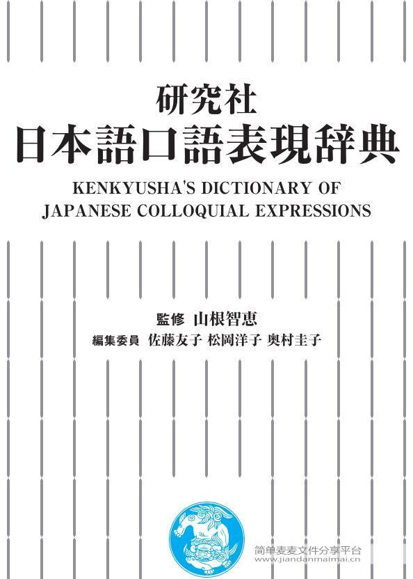 日语口语表现辞典【日本原版】
