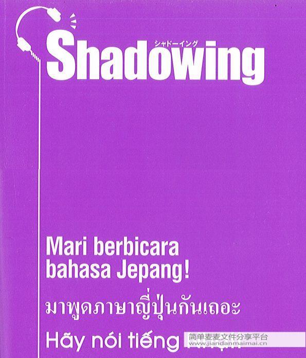 影子跟读法说日语初级中级シャドウイング【日本原版】