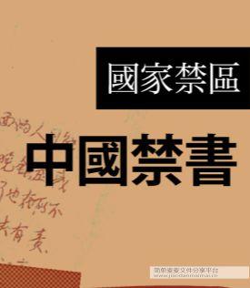 国家禁-区:中国禁- 书