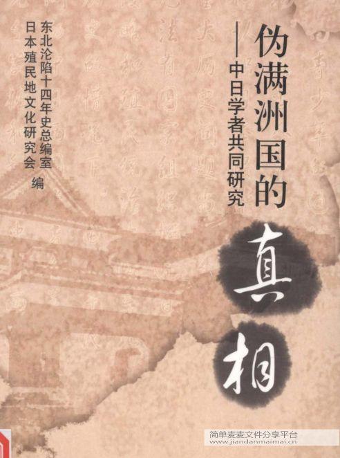 伪满 洲国的真相:中日学者研究成果