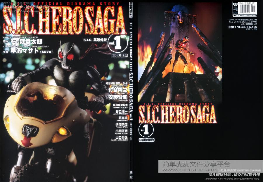 假面骑士 SIC HERO SAGA 1号