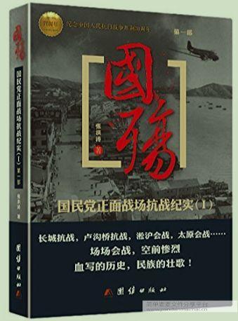 国殇典藏版(全九本)