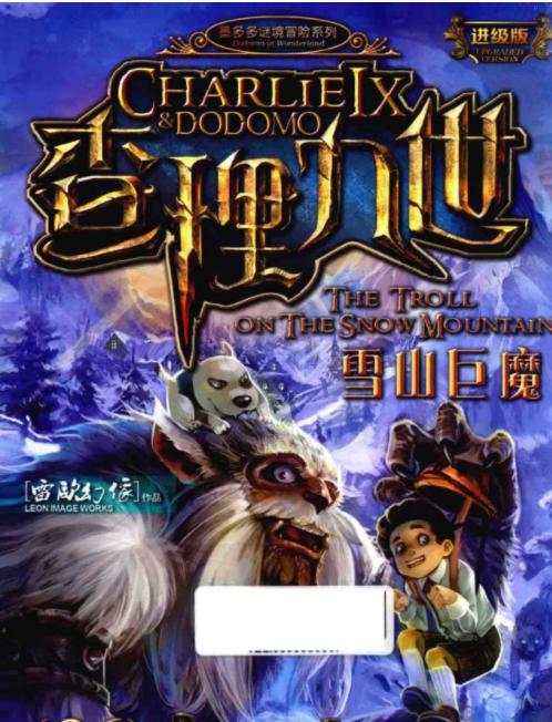 查理九世1-27  墨多多谜境冒险  pdf