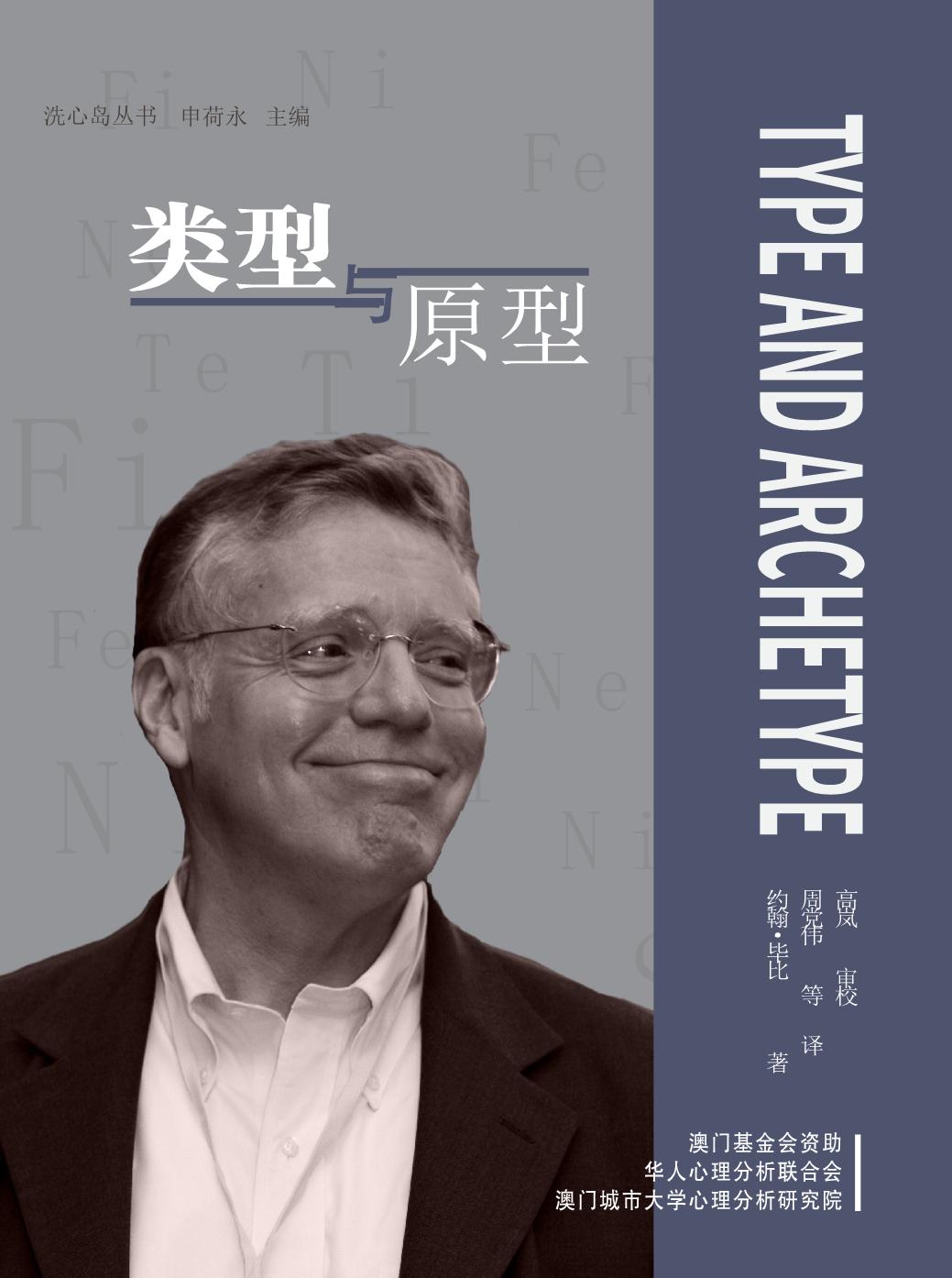 《类型与原型》 约翰·毕比  2016版