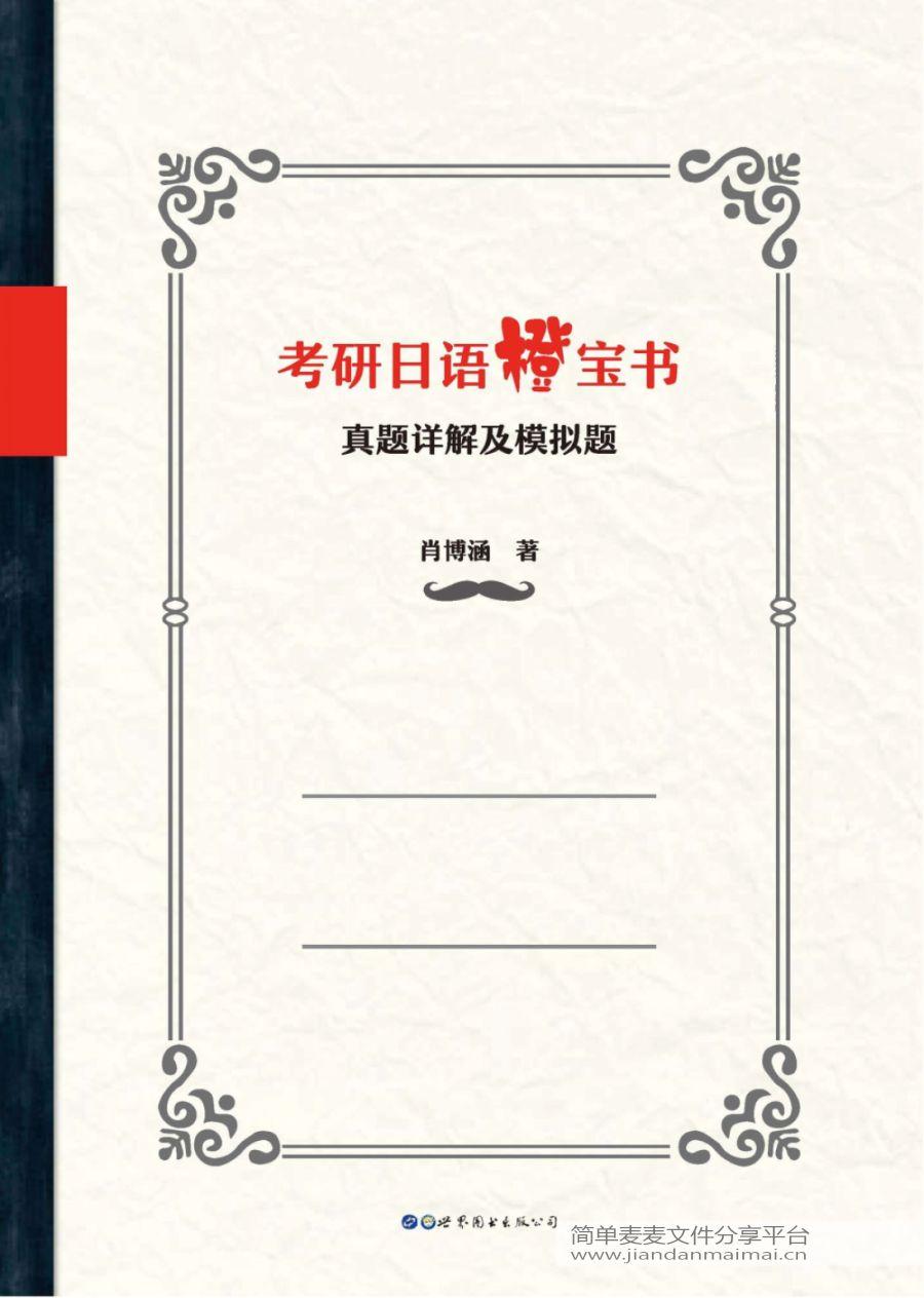 考研日语橙宝书日语203真题详解2005~2020年