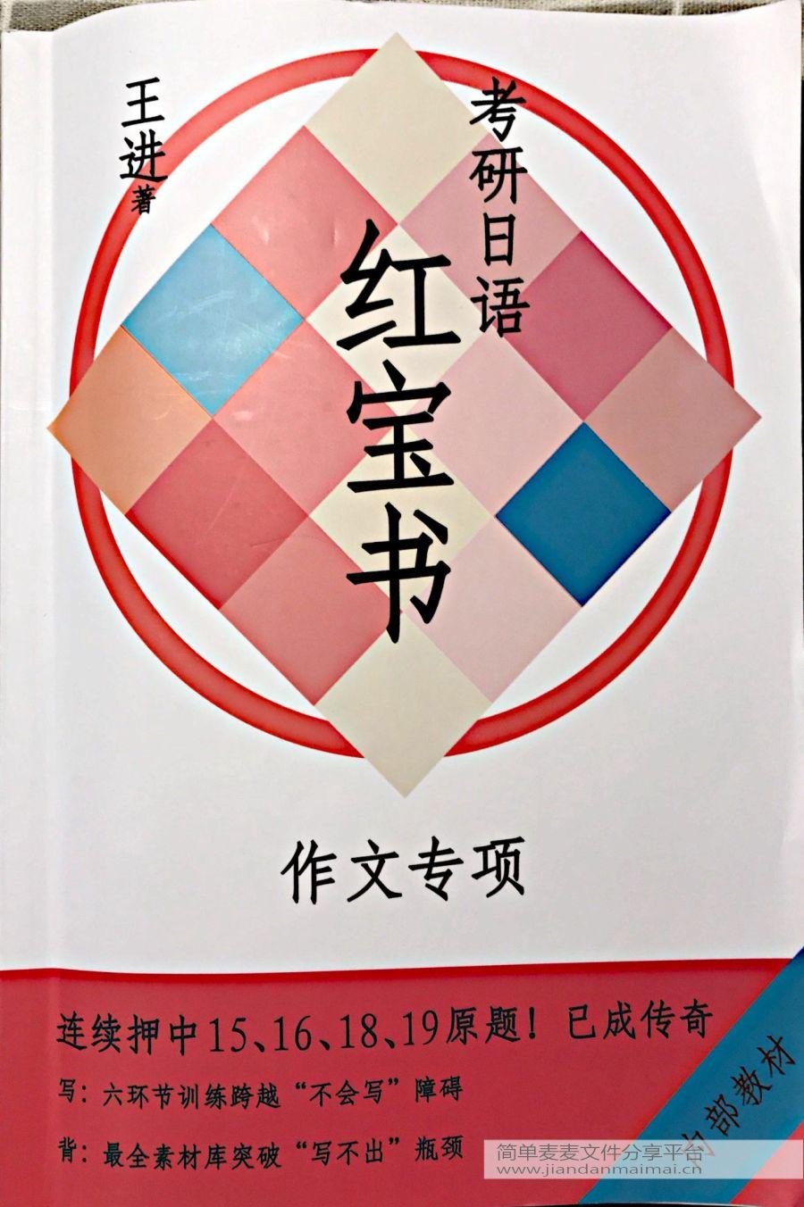 考研日语红宝书日语203作文写作技巧+真题范文