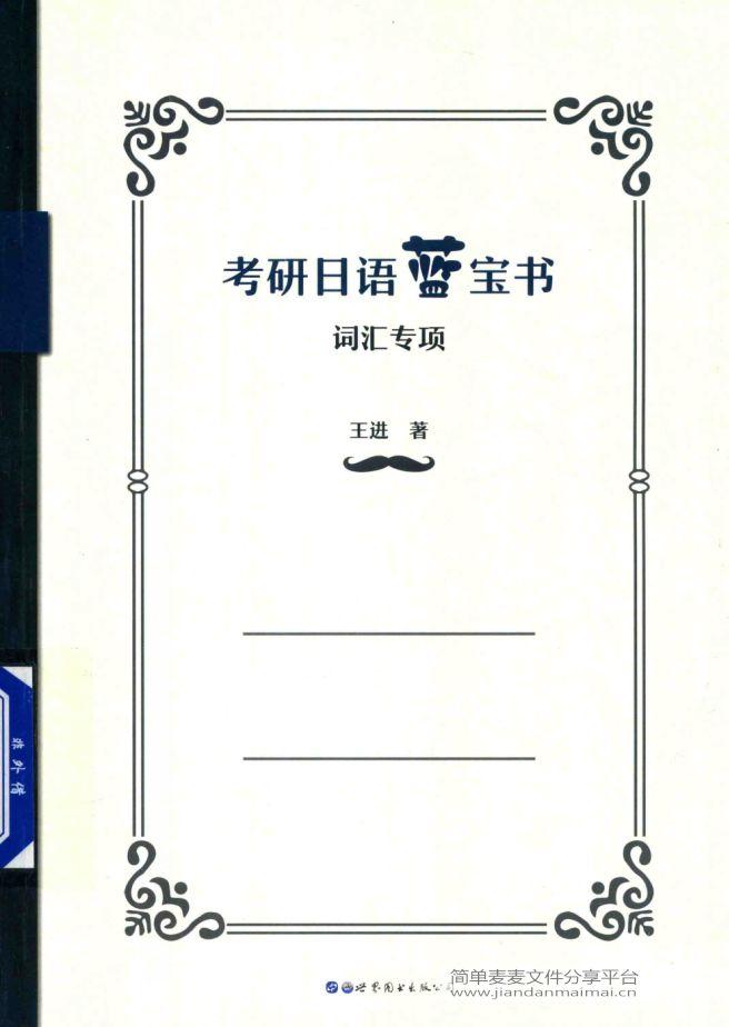 考研日语蓝宝书日语203词汇专项