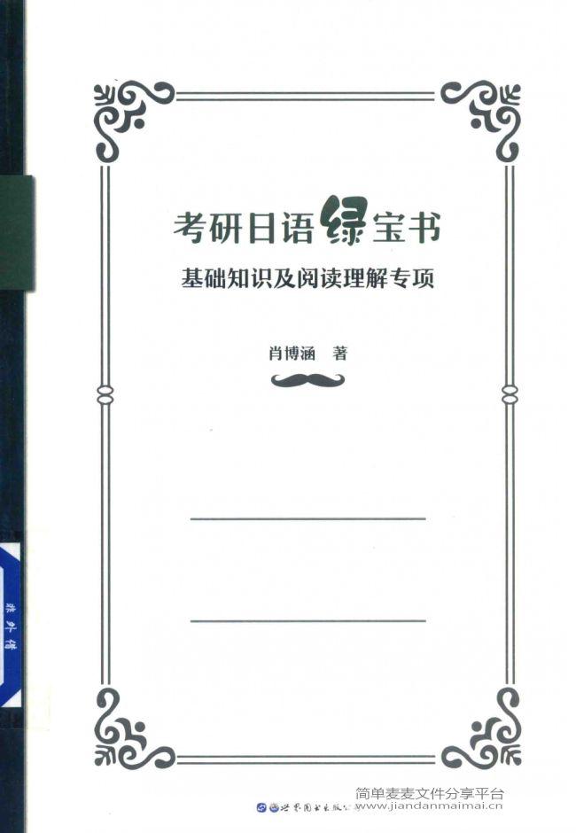 考研日语绿宝书日语203基础知识及阅读理解专项